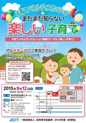 04-9月例会チラシ(表)