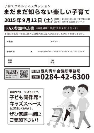 04-9月例会チラシ(裏)