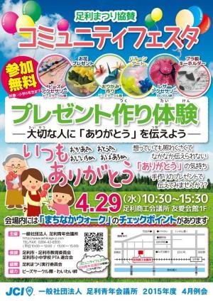 06-4月例会ポスター